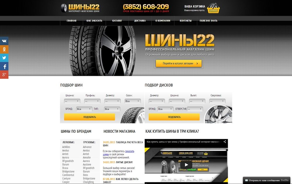 Интернет-Магазин шив украина