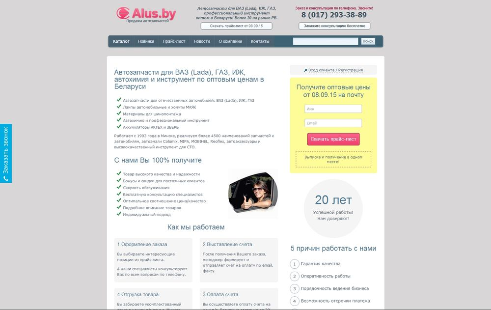 alus.by