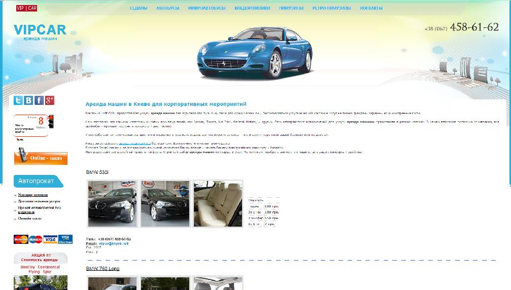 www.rent-vipcars.in.ua