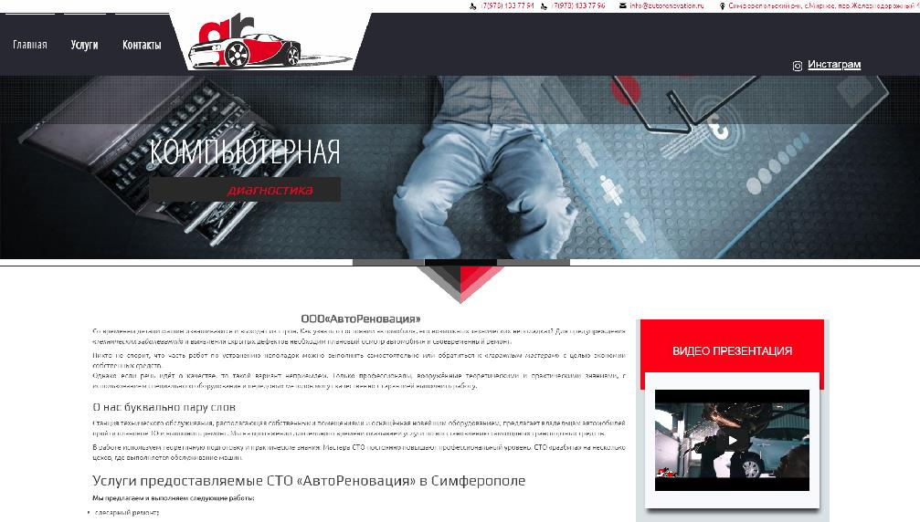autorenovation.ru