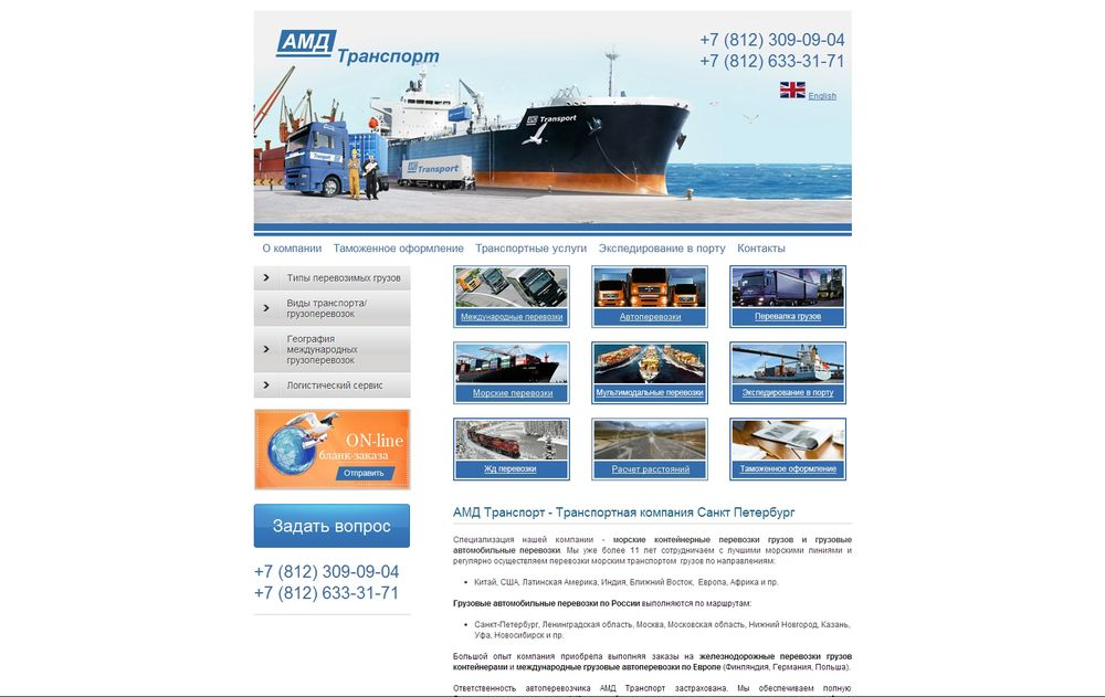 www.amdtransport.ru